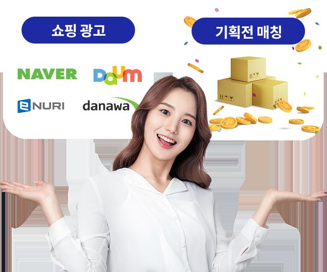 쇼핑광고/기획전매칭